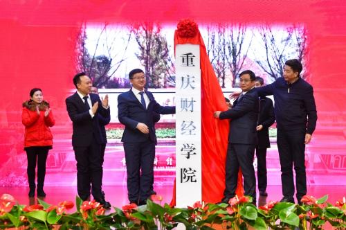 1月18日,经教育部批准 重庆财经学院正式揭牌 财经高校增添新力量