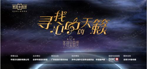 """音乐人孙琼获第十二届华语金曲奖""""优秀童歌音乐人""""奖"""