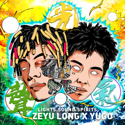 龙泽宇2021全新专辑《光声气》正式上线 | 携手第四音乐开启新篇章