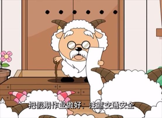 慢羊羊的生日上热搜!网友:爷青回!