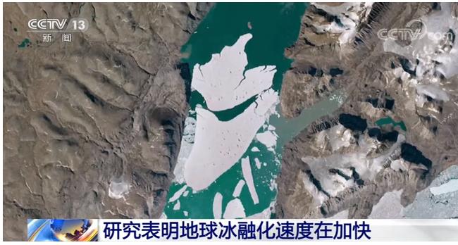 加快!冰的融化导致全球海平面平均上升3.5厘米