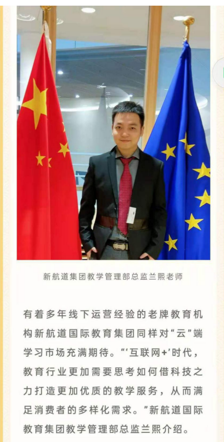 """兰熙老师接受《经济日报》采访:我们对""""云""""端学习市场充满期待"""
