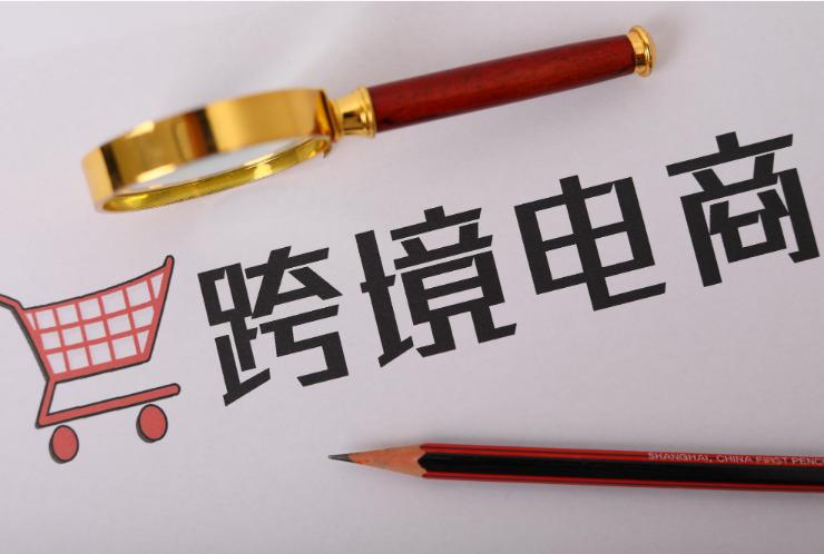 龙岩跨境电商综试区9810出口海外仓业务开通