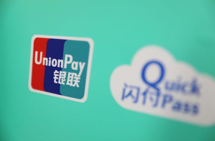 中国银联:各地目前在开启春节消费红包惠民活动