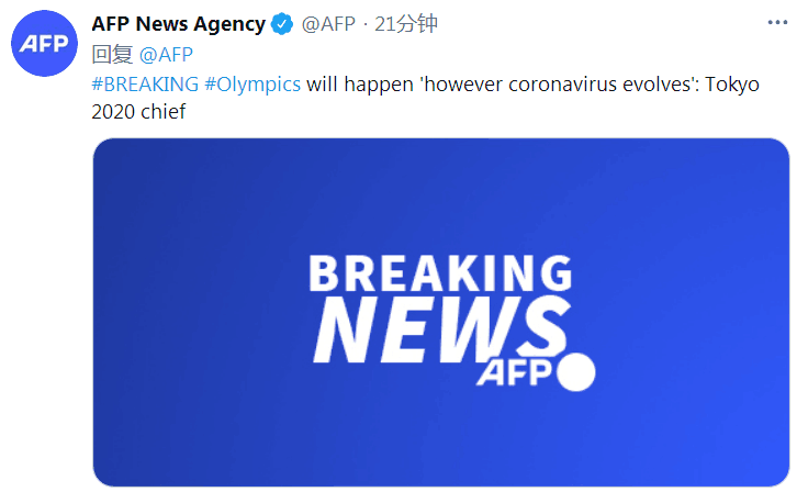 东京奥运会主席:无论新冠病毒如何演变,奥运会还是依旧进行