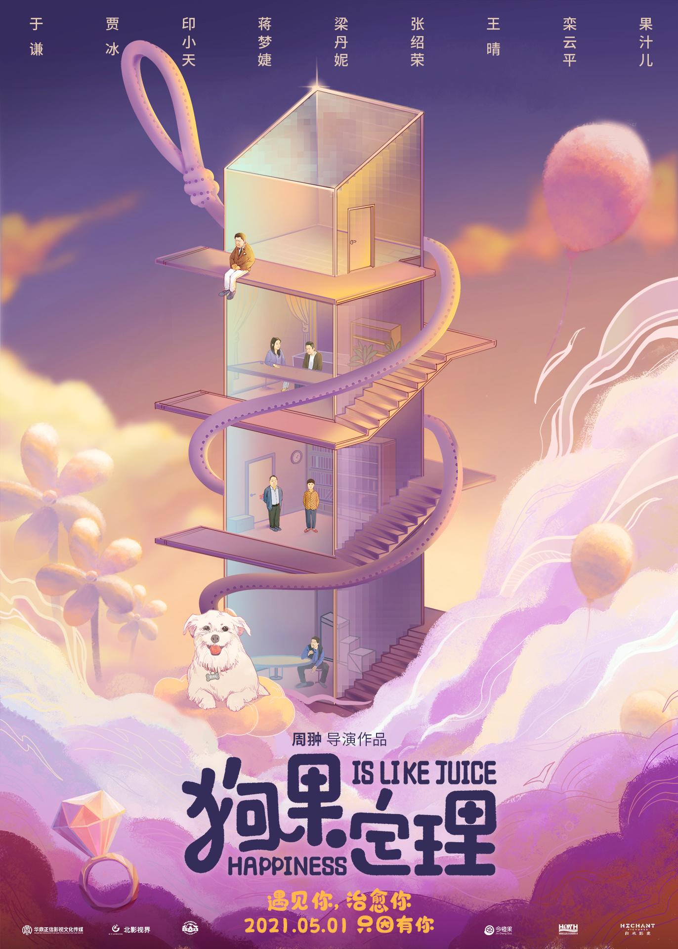 《狗果定理》定档51节, 于谦贾冰搭档萌宠