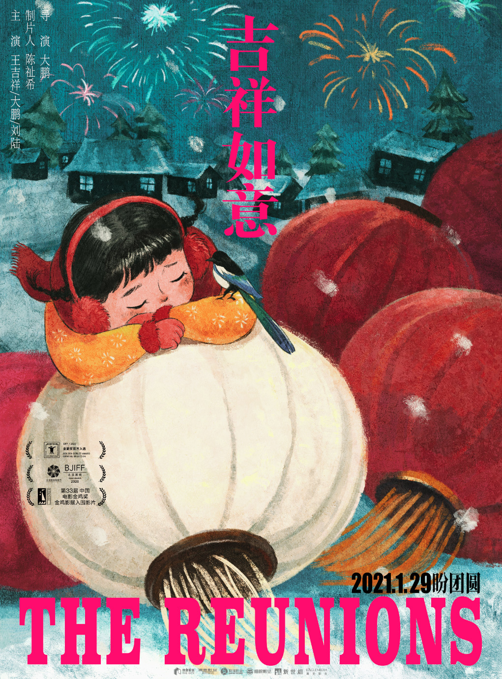 大鹏新作《吉祥如意》真的值得去看看, 春节更有感觉!