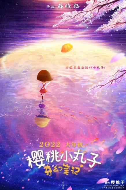 薛晓路《樱桃小丸子:奇幻笔记》定在明年开播