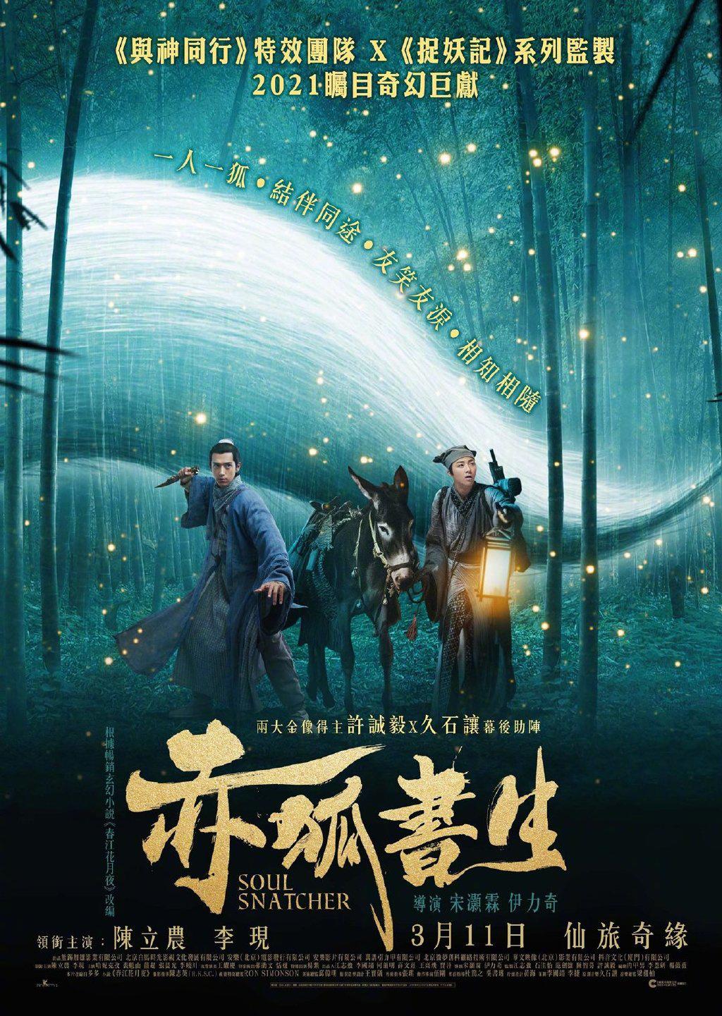 《赤狐书生》3.11在香港开播, 陈立农李现赴奇幻之旅