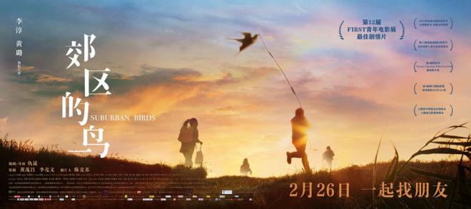 """《郊区的鸟》推出了""""童真""""版海报, 李淳黄璐梦回童年"""