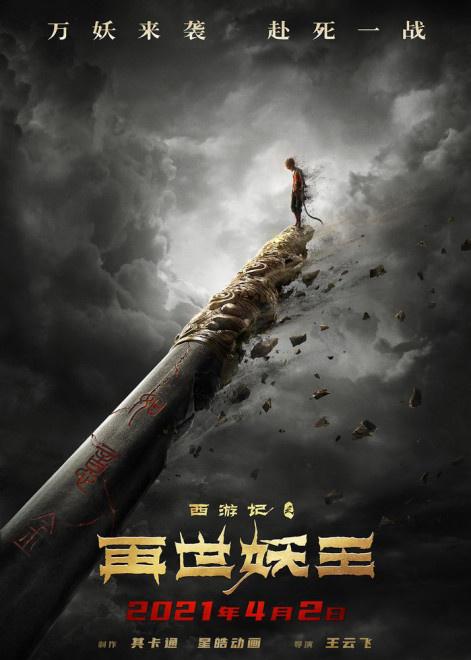 《西游记之再世妖王》提前开播, 最强反派携万妖现身