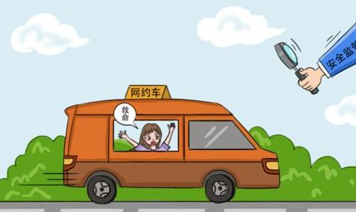 确保网约车安全底线