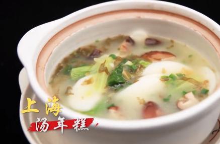 上海汤年糕糯唧唧,七口八口汤干了