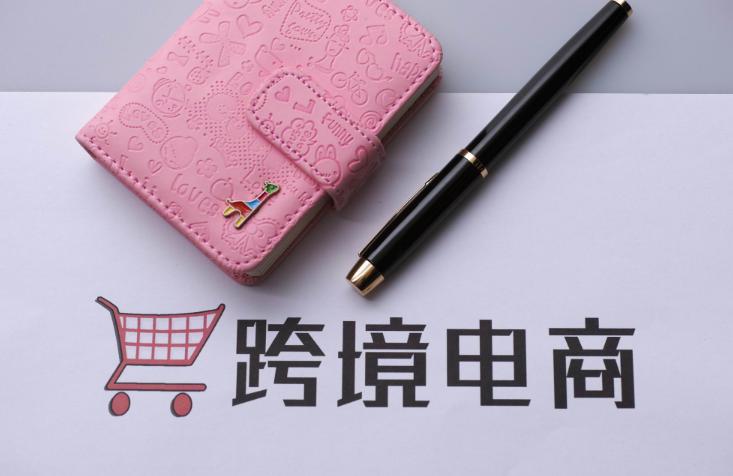 江苏推出统筹推进跨境电商发展第一个专门文件