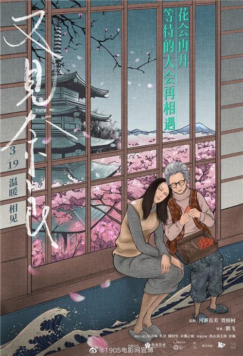 电影《又见奈良》海报推出了,祖孙相依温馨感人