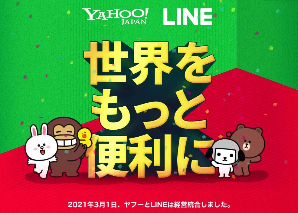 雅虎日本和LINE完成合并 ,日本最大IT企业诞生