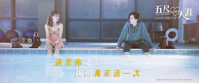 """青春爱情电影《五尺天涯》""""恋语版""""台词海报推出"""