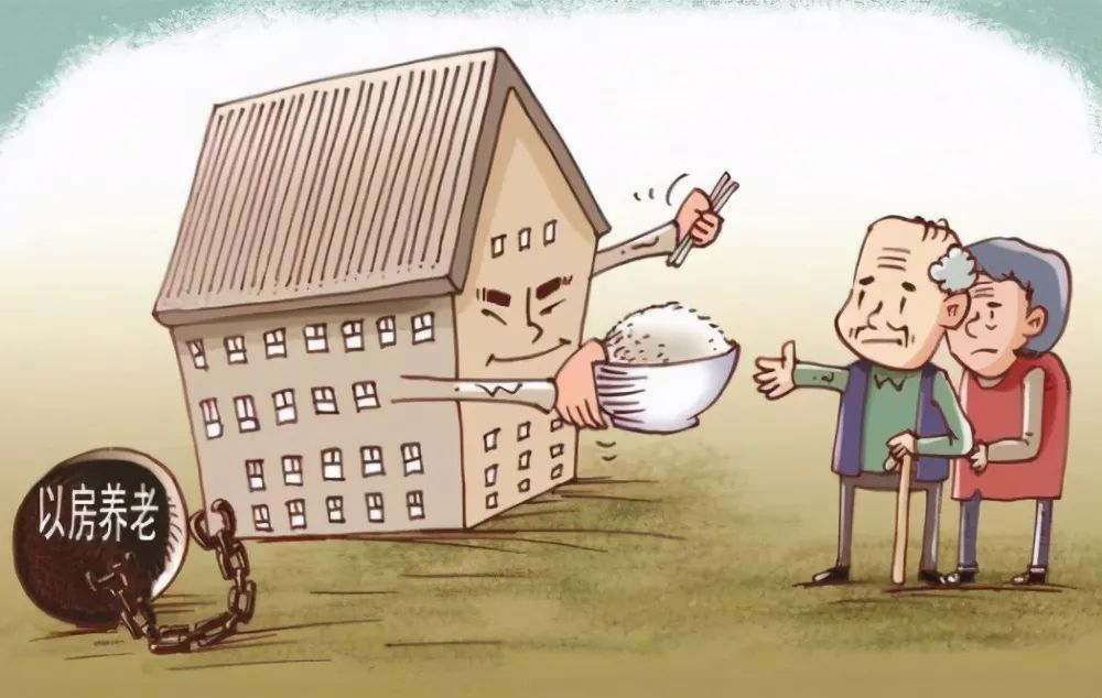 住房抵押养老为何推广效果不佳,原因是什么