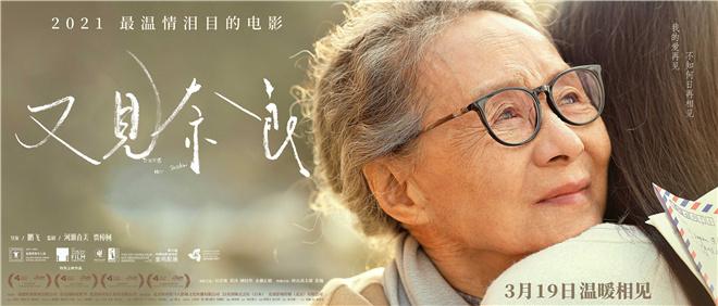 《又见奈良》特辑推出了, 聚焦日本遗孤的困境人生