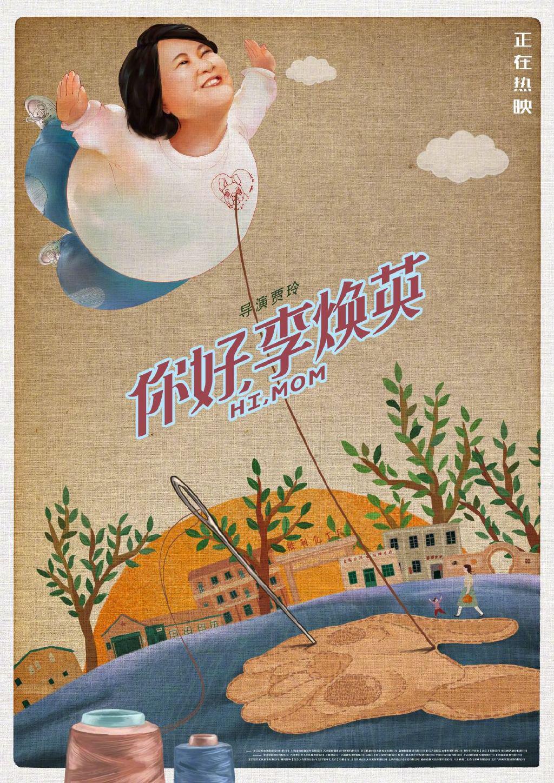 《你好,李焕英》海报推出, 母爱密码在这里!