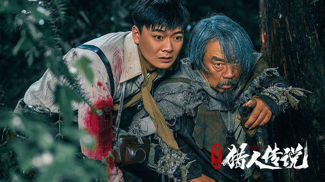 《兴安岭猎人传说》开播了,皇围猎人堪破荒岭惨案