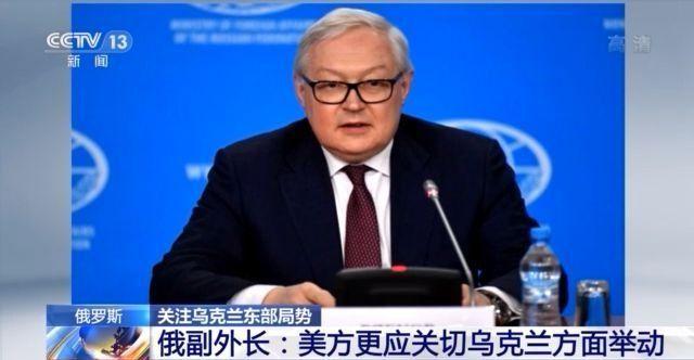 乌克兰东部地区局势趋紧 俄副外长:美国方面应该更加关注乌克兰的行动
