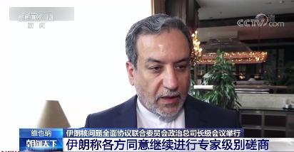 伊朗核的问题协议联合委员会政治的总司长级会议举行