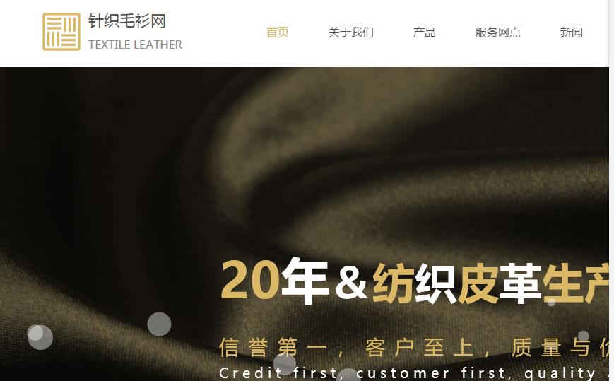 针织毛衫网带领中国服装产业实现质变汲取用户消费价值!