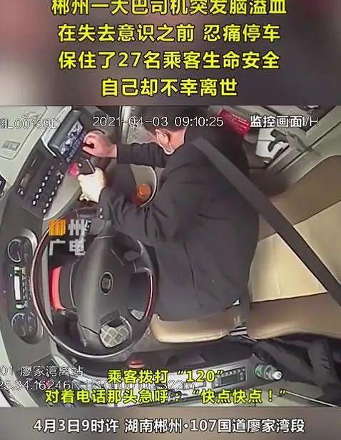 痛心!湖南陕西2名大巴司机同日猝逝!