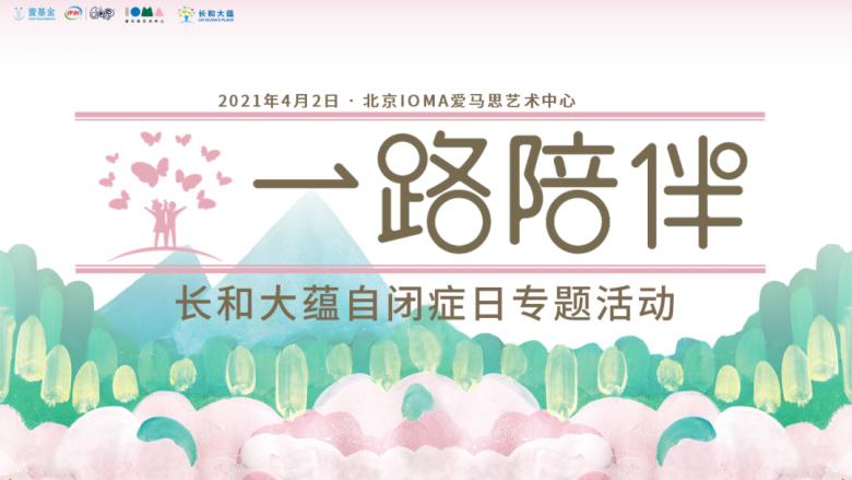 长和大蕴自闭症日专题活动在京举行