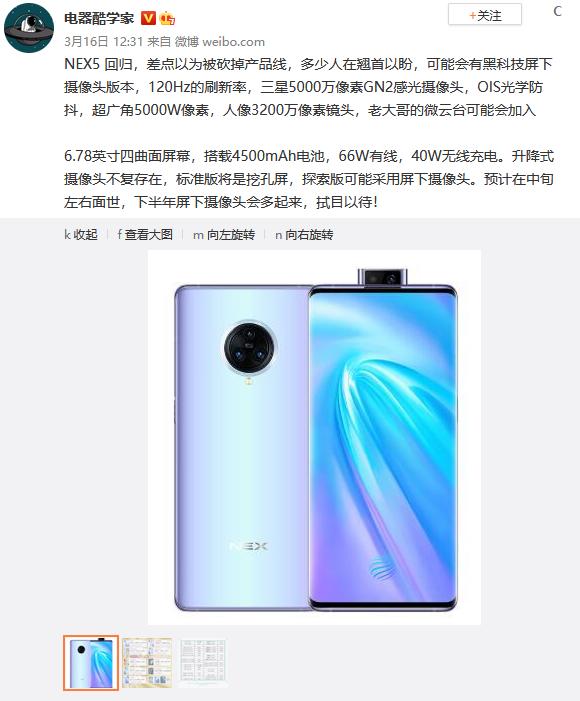 消息称vivo NEX 5预计下半年亮相 搭载屏下摄像头和四曲面的显示屏