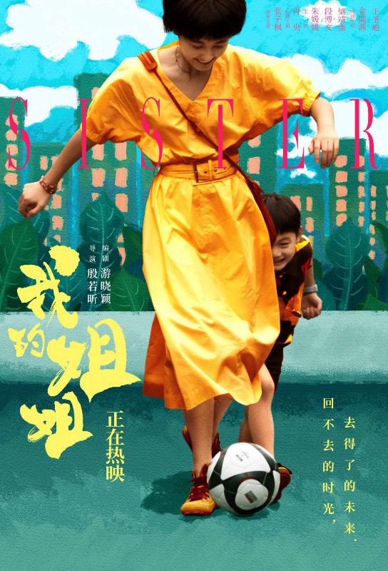 """《我的姐姐》""""踢皮球""""海报 开放式的结局引发众多网友热议"""