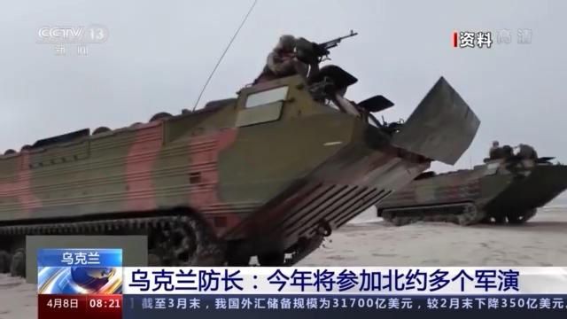乌克兰防长:今年将参加几次北约军演