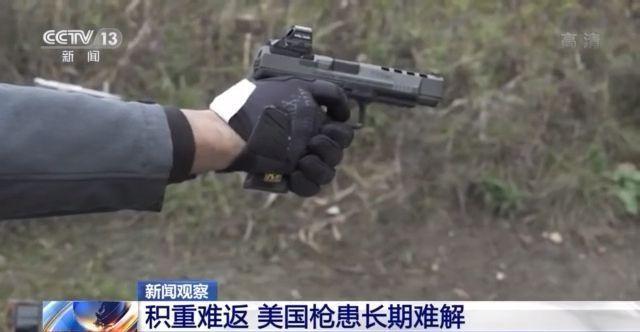 美国枪患长期难解 枪击事件似乎已成常态