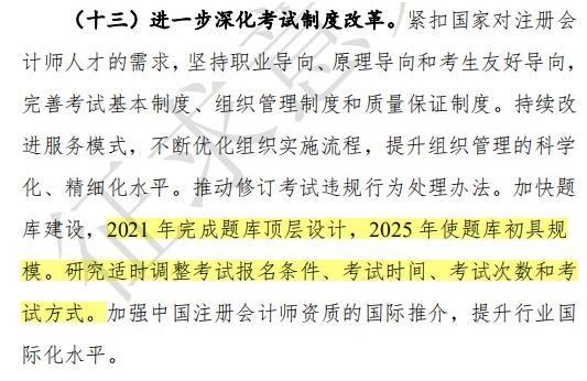 2021年注会报名进行时!