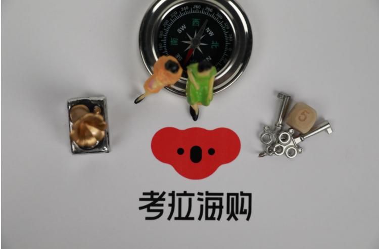 考拉海购正式推出自有品牌!