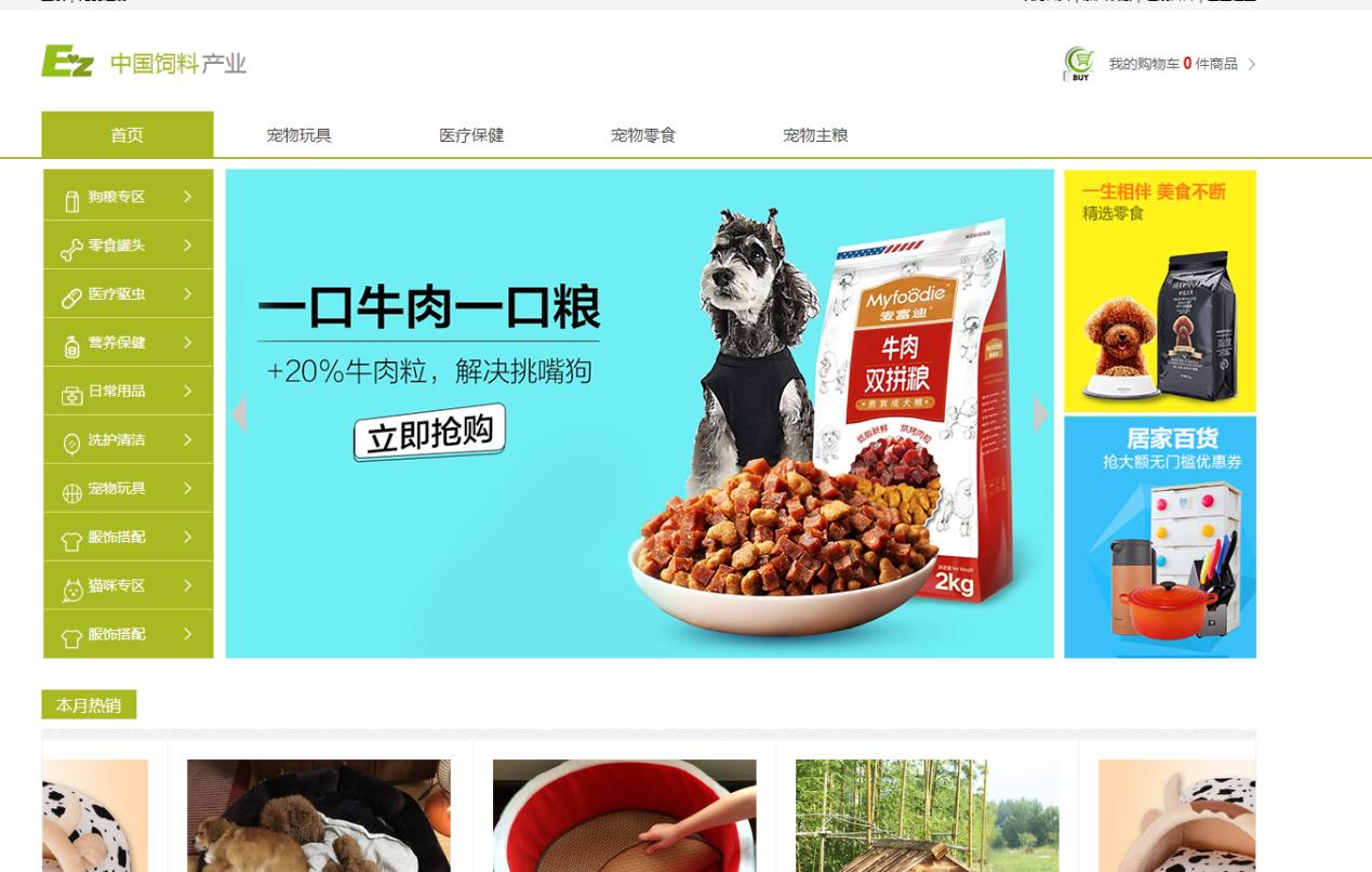 中国饲料产业商城能否借势实现业绩增量新突破?