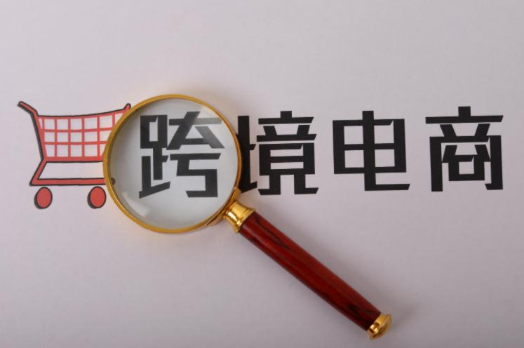 昆明综合保税区完成第一批跨境电子商务9610出口订单