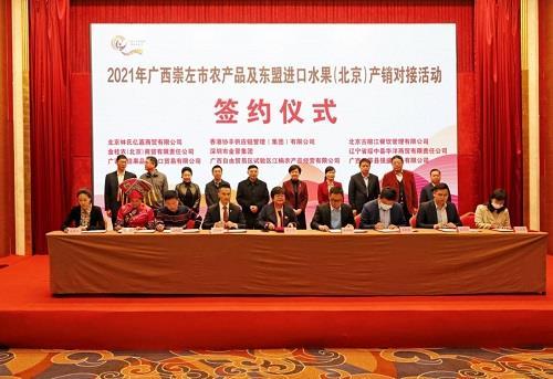 广西崇左市农产品与东盟进口水果对接活动在北京成功举办
