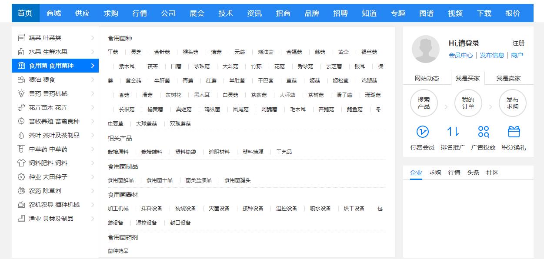 中国农业信息平台全面上线,农产品进入社区团购裂变式服务