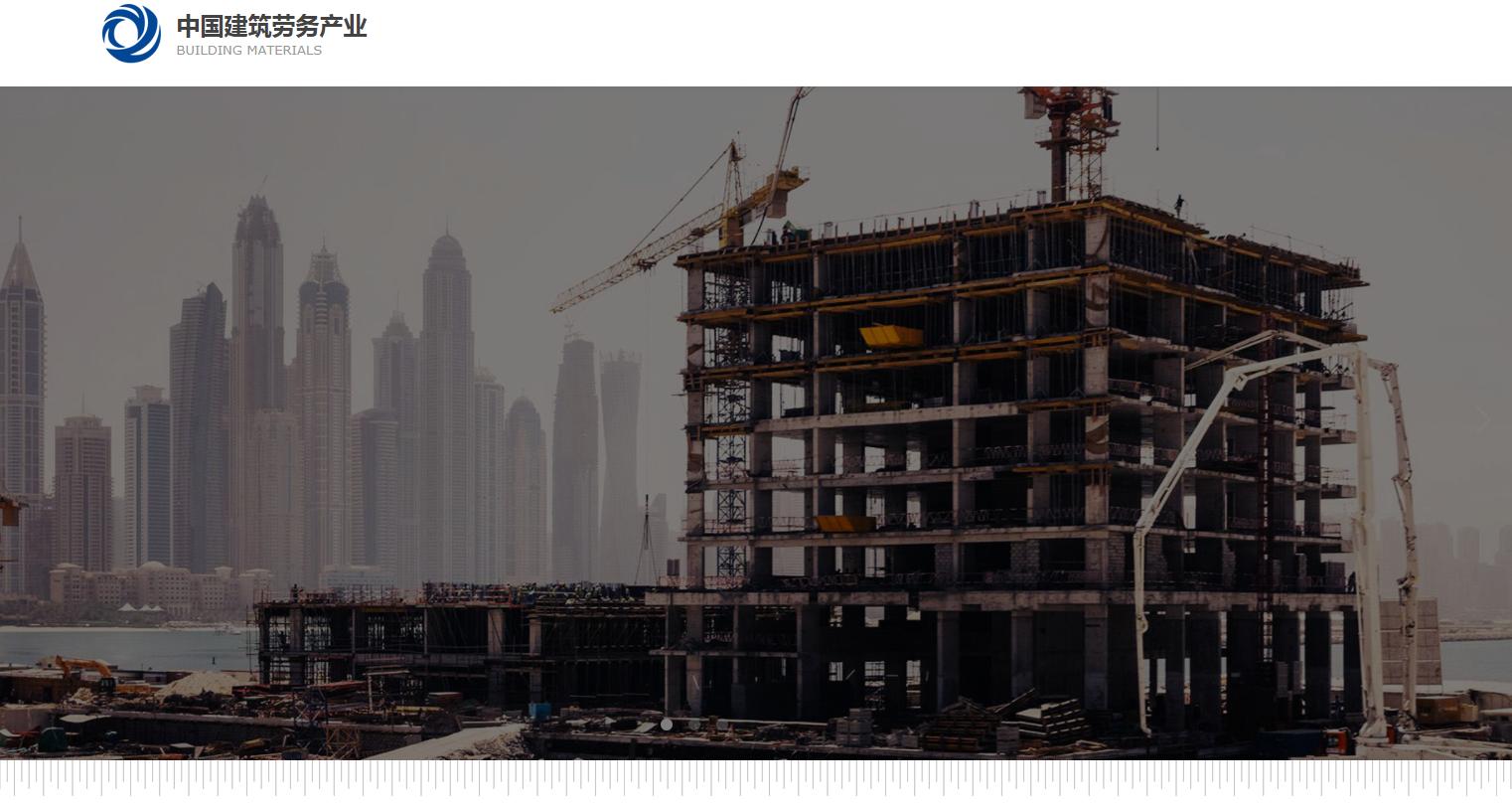 中国建筑劳务产业商城紧抓风口扬帆起航!
