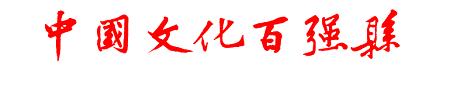 2021第二届《中国文化百强县》成功发布(名单附后)