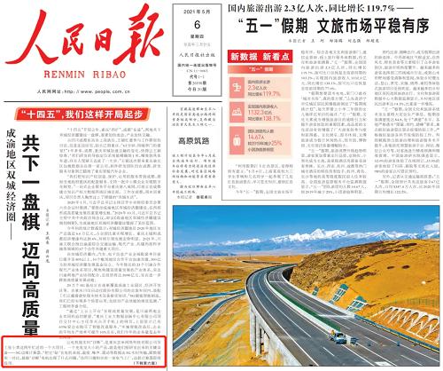 《人民日报》报道 | 忽米网为成渝地区双城经济圈注入新动能