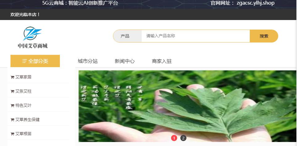 中国艾草网,助力艾草种植实体行业实现效率革命