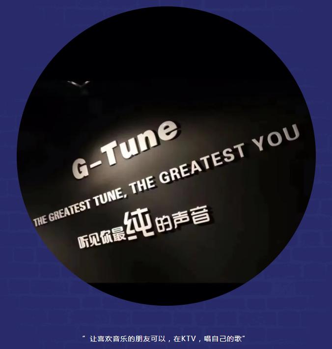 G-Tune知盾 | 让喜欢音乐的朋友可以,在KTV,唱自己的歌