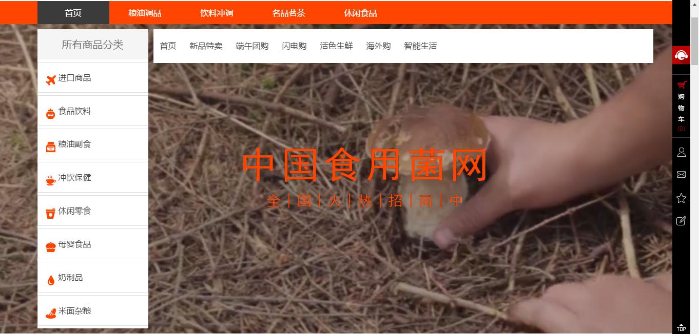 中国食用菌网欢迎广大商家入驻!