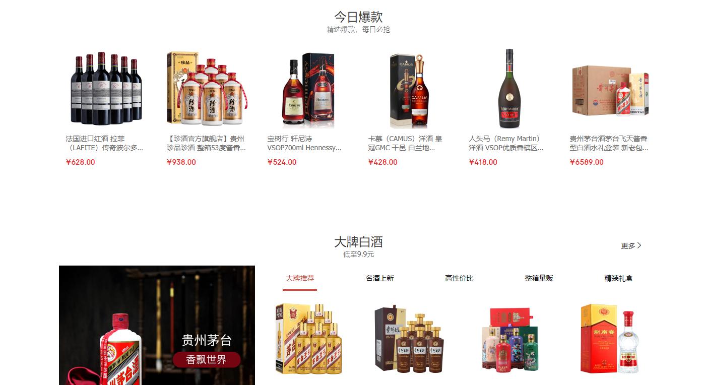 中国酒水行业平台优选模式终落地,或将帮助商家释放产能打响效率革命!