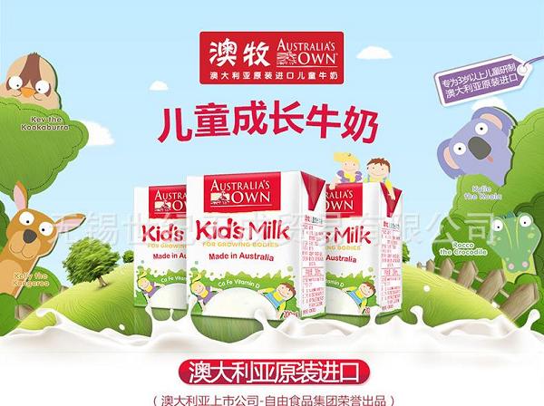 儿童牛奶哪种比较好?澳牧为您解答