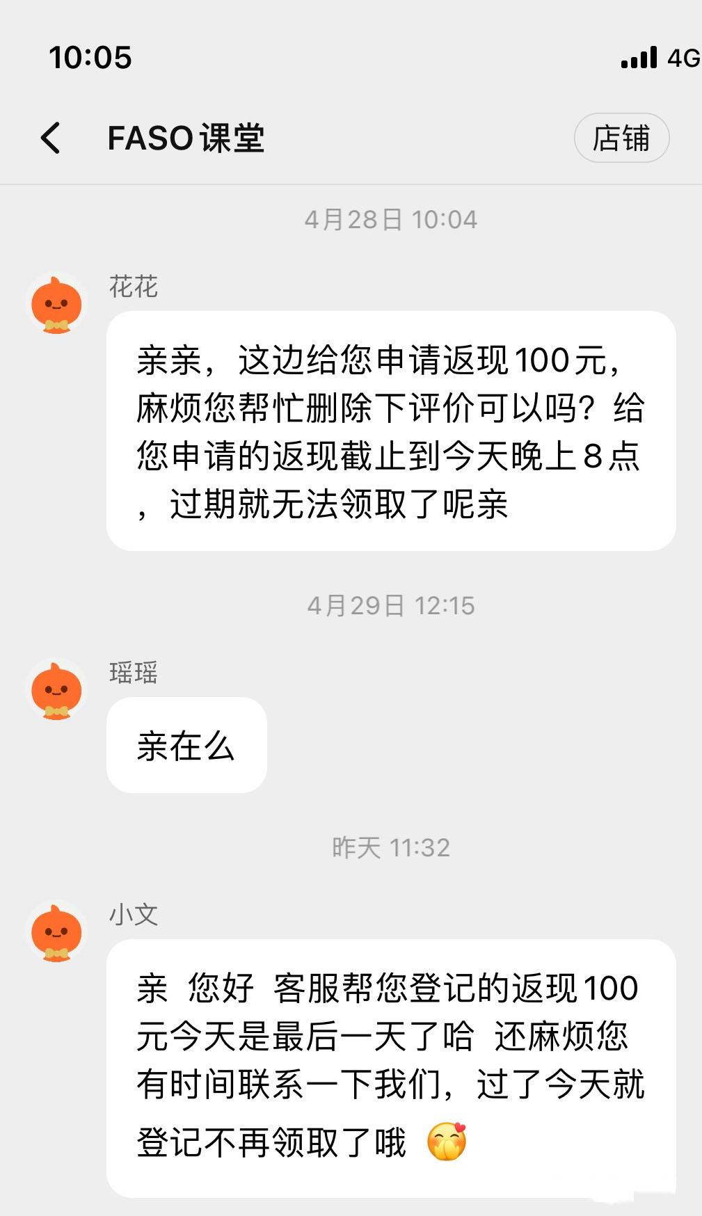 吕凡综应课:求求大家别因为店家给钱而删差评,让事实留存下来!
