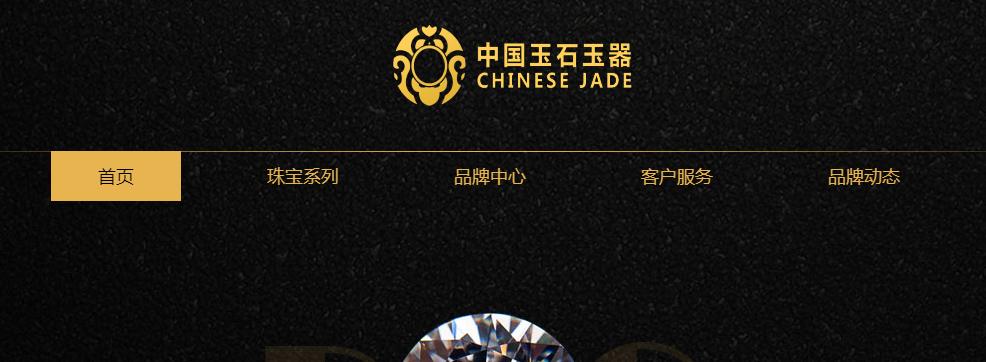 中国玉石玉器门户平台引领企业开启电商突围之路